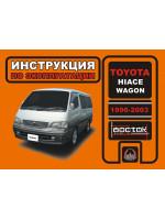 Toyota Hiace Wagon (Тойота Хайс Вэгон). Инструкция по эксплуатации, техническое обслуживание. Модели с 1996 по 2003 год выпуска, оборудованные дизельными двигателями