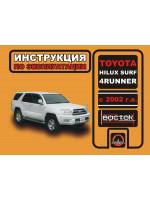 Toyota Hilux Surf / 4Runner (Тойота Хайлюкс Сурф / Форанер). Инструкция по эксплуатации, техническое обслуживание. Модели с 2002 года выпуска, оборудованные бензиновыми и дизельными двигателями