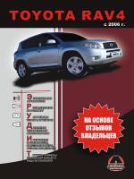 Toyota RAV4 (Тойота РАВ4). Инструкция по эксплуатации, справочные материалы по ремонту и технические характеристики. Модели с 2006 года выпуска, оборудованные бензиновыми и дизельными двигателями