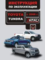 Toyota Tundra (Тойота Тундра). Инструкция по эксплуатации, техническое обслуживание. Модели с 2008 года выпуска, оборудованные бензиновыми двигателями