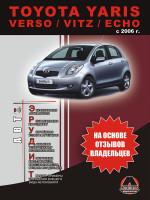 Toyota Yaris / Verso / Vitz / Echo (Тойота Ярис / Версо / Витц / Эхо). Инструкция по эксплуатации, справочные материалы по ремонту и технические характеристики. Модели с 2006 года выпуска, оборудованные бензиновыми и дизельными двигателями