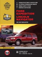 Ford Expedition / Linkoln Navigator (Форд Эспедишин / Линкольн Навигатор). Руководство по ремонту, инструкция по эксплуатации. Модели с 2003 - 2006 годов выпуска, оборудованные бензиновыми двигателями