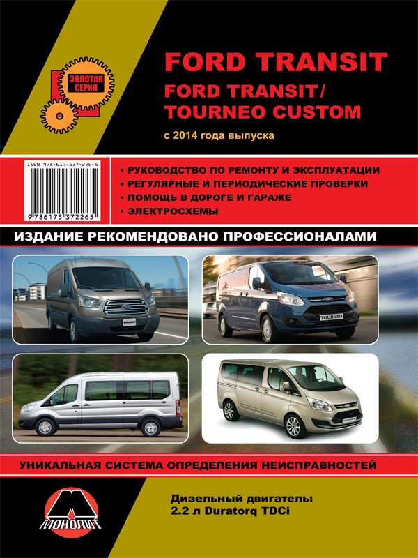 Инструкция по эксплуатации форд транзит