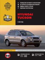 Hyundai Tucson (Хюндай Туксон). Руководство по ремонту, инструкция по эксплуатации. Модели с 2003 года выпуска, оборудованные бензиновыми и дизельными двигателями