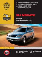 Kia Mohave / Borrego (Киа Мохав / Боррего). Руководство по ремонту, инструкция по эксплуатации. Модели с 2008 года выпуска (+обновление 2011г.), оборудованные бензиновыми и дизельными двигателями.