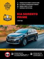 KIA Sorento Prime (Киа Соренто Прайм). Руководство по ремонту, инструкция по эксплуатации. Модели с 2018 года выпуска, оборудованные бензиновыми и дизельными двигателями