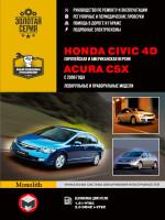 Honda Civic 4D / Acura CSX (Хонда Цивик 4Д / Акура Си-Эс-Икс). Руководство по ремонту, инструкция по эксплуатации. Модели с 2006 года выпуска, оборудованные бензиновыми двигателями