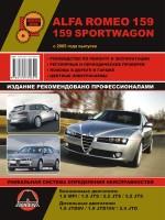 Alfa Romeo 159/159 Sportwagon (Альфа Ромео 159 / 159 Спортвагон). Руководство по ремонту, инструкция по эксплуатации. Модели с 2005 года выпуска, оборудованные бензиновыми и дизельными двигателями