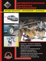 Антикорозионная обработка автомобилей. Методы обработки, оборудование, материалы