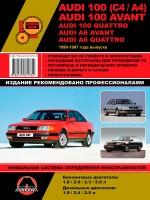 Audi 100 (C4 / A4) / A6 / Avant / Quattro (Ауди 100 (Ц4 / А4) / А6 / Авант / Кватро). Руководство по ремонту, инструкция по эксплуатации. Модели с 1990 по 1997 год выпуска, оборудованные бензиновыми и дизельными двигателями