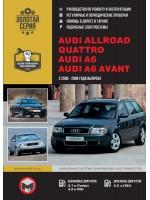 Audi Allroad / A6 / A6 Avant (Ауди Олроад / А6 / А6 Авант). Руководство по ремонту, инструкция по эксплуатации. Модели с 2000 по 2006 годов выпуска, оборудованные бензиновыми и дизельными двигателями.