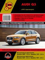 Audi Q3 (Ауди Ку3). Руководство по ремонту, инструкция по эксплуатации. Модели с 2011 года выпуска, оборудованные бензиновыми и дизельными двигателями