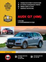 Audi Q7 (Ауди Кью7). Руководство по ремонту, инструкция по эксплуатации. Модели с 2015 года выпуска (с учетом обновления 2019 года), оборудованные бензиновыми и дизельными двигателями