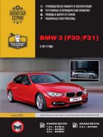 BMW 3 (БМВ 3). Руководство по ремонту, инструкция по эксплуатации. Модели с 2011 года выпуска, оборудованные бензиновыми и дизельными двигателями