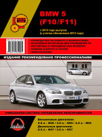 BMW 5 (БМВ 5). Руководство по ремонту в фотографиях, инструкция по эксплуатации. Модели с 2010 года выпуска (+обновление 2013), оборудованные бензиновыми и дизельными двигателями