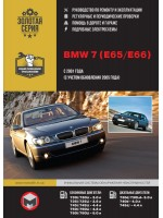 BMW 7 (БМВ 7). Руководство по ремонту, инструкция по эксплуатации. Модели с 2001 года выпуска (+обновление 2005 года), оборудованные бензиновыми и дизельными двигателями