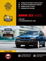BMW X3 (БМВ Х3). Руководство по ремонту, инструкция по эксплуатации. Модели с 2003 года выпуска (рестайлинг 2007), оборудованные бензиновыми и дизельными двигателями