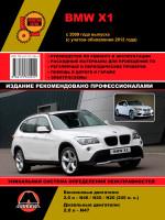 BMW X1 (БМВ Х1). Руководство по ремонту, инструкция по эксплуатации. Модели с 2009 (с учетом обновлений 2013) года выпуска, оборудованные бензиновыми и дизельными двигателями