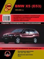 BMW Х5 (БМВ ИКС5). Руководство по ремонту, инструкция по эксплуатации. Модели с 1999 по 2006 год выпуска, оборудованные бензиновыми и дизельными двигателями