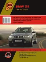 BMW Х5 (БМВ ИКС5). Руководство по ремонту, инструкция по эксплуатации. Модели с 2006 года выпуска, оборудованные бензиновыми и дизельными двигателями