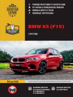 BMW Х5 (БМВ ИКС5). Руководство по ремонту, инструкция по эксплуатации. Модели с 2013 года выпуска, оборудованные бензиновыми и дизельными двигателями