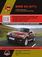 BMW Х6 (БМВ ИКС6). Руководство по ремонту, инструкция по эксплуатации. Модели с 2008 года выпуска (+рестайлинг 2010), оборудованные бензиновыми и дизельными двигателями