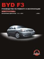 BYD F3 (БИД Ф3). Руководство по ремонту, инструкция по эксплуатации. Модели с 2005 года выпуска, оборудованные бензиновыми двигателями