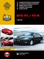 BYD F3 / F3-R (БИД Ф3 / Ф3-Р). Руководство по ремонту, инструкция по эксплуатации. Модели с 2005 года выпуска, оборудованные бензиновыми двигателями