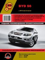 BYD S6 (БИД С6). Руководство по ремонту, инструкция по эксплуатации. Модели с 2010 года выпуска, оборудованные бензиновыми двигателями