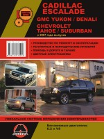 Cadillaс Escalade / GMC Yukon / Denali / Chevrolet Tahoe / Suburban (Кадиллак Эскалейд / ДжиЭмСи Юкон / Денали / Шевроле Тахо / Субурбан). Руководство по ремонту. Модели с 2007 года выпуска, оборудованные бензиновыми двигателями