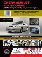 Chery Amulet / Vortex Corda (Чери Амулет / Вортекс Корда). Руководство по ремонту в цветных фотографиях, инструкция по эксплуатации. Модели с 2005 года выпуска (+обновление 2010), оборудованные бензиновыми двигателями.