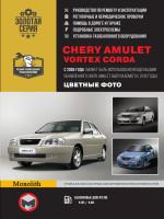 Chery Amulet / Vortex Corda (Чери Амулет / Вортекс Корда). Руководство по ремонту в  фотографиях, инструкция по эксплуатации. Модели с 2005 года выпуска (+обновление 2010), оборудованные бензиновыми двигателями.