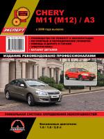 Chery M11 / M12 / А3 (Чери М11 / M12 / A3). Руководство по ремонту, инструкция по эксплуатации, каталог запасных частей. Модели с 2008 года выпуска, оборудованные бензиновыми двигателями.