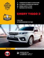 Руководство по ремонту и эксплуатации Chery Tiggo 3 с 2014 года выпуска (с  ...