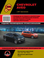 Chevrolet Aveo / Sonic / Holden Barina (Шевроле Авео Нью / Соник / Холден Барина). Руководство по ремонту, инструкция по эксплуатации. Модели с 2011 года выпуска, оборудованные бензиновыми и дизельными двигателями.