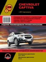 Chevrolet Captiva (Шевроле Каптива). Руководство по ремонту, инструкция по эксплуатации. Модели с 2011 года выпуска, оборудованные бензиновыми и дизельными двигателями.