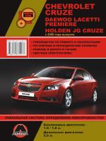 Chevrolet Cruze / Daewoo Lacetti / Holden Cruze (Шевроле Круз / Дэу Лачетти / Холден Круз). Руководство по ремонту, инструкция по эксплуатации. Модели с 2009 года выпуска, оборудованные бензиновыми и дизельными двигателями.