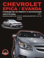 Chevrolet Epica / Chevrolet Evanda (Шевроле Эпика / Шевроле Эванда). Руководство по ремонту, инструкция по эксплуатации. Модели с 2001 года выпуска, оборудованные бензиновыми и дизельными двигателями