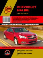 Chevrolet Malibu (Шевроле Малибу). Руководство по ремонту, инструкция по эксплуатации. Модели с 2012 года выпуска, оборудованные бензиновыми двигателями