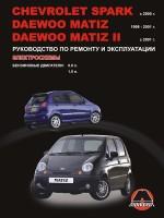 Chevrolet Spark / Daewoo Matiz / Matiz II (Шевроле Спарк / Дэу Матиз / Матиз 2). Руководство по ремонту, инструкция по эксплуатации. Модели с 1998 года выпуска, оборудованные бензиновыми двигателями