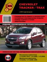 Chevrolet Tracker / Trax (Шевроле Тракер / Тракс). Руководство по ремонту, инструкция по эксплуатации. Модели с 2013 года выпуска, оборудованные бензиновыми и дизельными двигателями