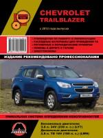 Chevrolet Trailblazer (Шевроле Трейлблейзер). Руководство по ремонту, инструкция по эксплуатации. Модели с 2012 года выпуска, оборудованные бензиновыми и дизельными двигателями