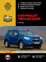 Руководство по ремонту и эксплуатации Chevrolet Trailblazer