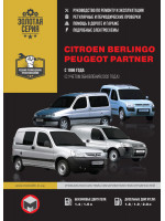 Citroen Berlingo / Peugeot Partner/Ranch (Ситроен Берлинго / Пежо Партнер/Ранч). Руководство по ремонту, инструкция по эксплуатации. Модели с 1996 года выпуска (+ обновление 2002 г.), оборудованные бензиновыми и дизельными двигателями