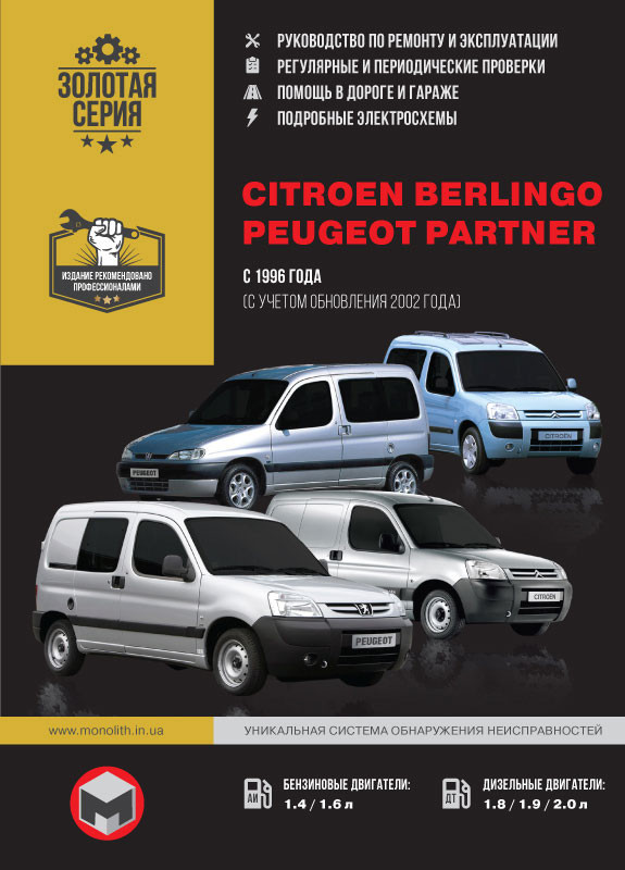 руководство по эксплуатации ситроен берлинго 2012