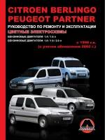 Citroen Berlingo / Peugeot Partner/Ranch (Ситроен Берлинго / Пежо Партнер/Ранч). Руководство по ремонту, инструкция по эксплуатации. Модели с 1996 года выпуска, оборудованные бензиновыми и дизельными двигателями