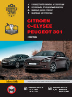 Citroen C-Elysee / Peugeot 301 (Ситроен Си-Элизе / Пежо 301). Руководство по ремонту, инструкция по эксплуатации. Модели с 2012 года выпуска, оборудованные бензиновыми и дизельными двигателями
