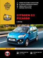Citroen C3 Picasso (Ситроен Ц3 Пикассо). Руководство по ремонту, инструкция по эксплуатации. Модели с 2009 года выпуска.
