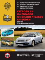 Citroen C4 / C4 Picasso / C4 Grand Picasso / C4 Sedan (Ситроен Ц4 / Ц4 Пикассо / Ц4 Гранд Пикассо / Ц4 Седан). Руководство по ремонту, инструкция по эксплуатации. Модели с 2004 года выпуска (+рестайлинг 2008 г.), оборудованные бензиновыми и дизельными дви
