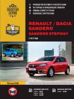 Renault Sandero / Dacia Sandero / Sandero StepWay (Рено Сандеро / Дачия Сандеро / Сандеро Степвей). Руководство по ремонту, инструкция по эксплуатации. Модели с 2012 года выпуска, оборудованные бензиновыми и дизельными двигателями